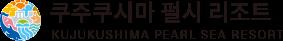 쿠주쿠시마 펄시 리조트